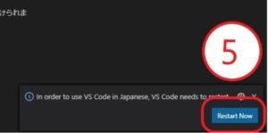 「Visual Studio Code」を日本語化にする方法_2