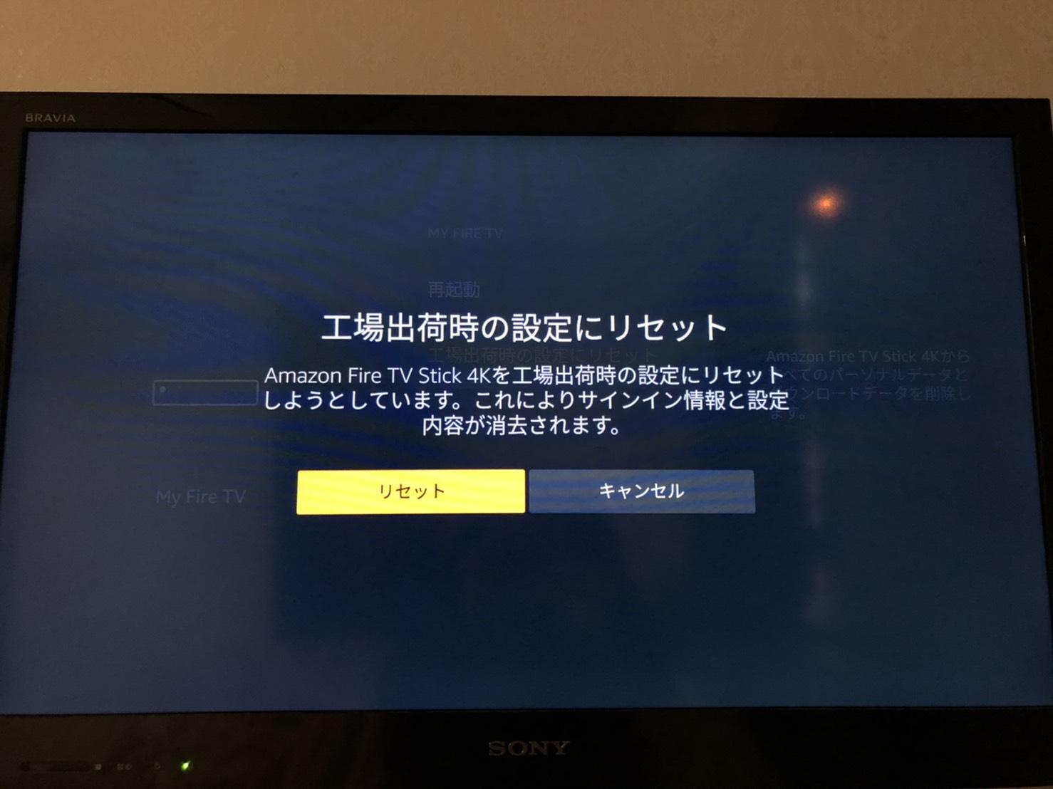 再 stick fire 起動 tv