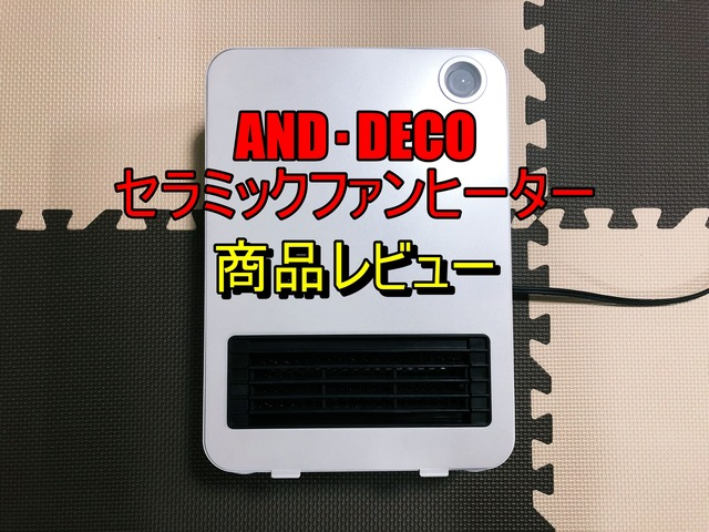 AND・DECO mdht0